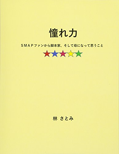 憧れ力 - SMAPファンから脚本家、そして母になって思うこと (MyISBN - デザインエッグ社)の詳細を見る