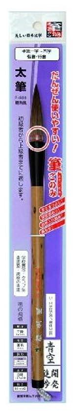適合するそれにもかかわらず書士広島筆 書道 筆 鯉魚風(筆ごのみ装着) F-201 3号