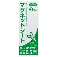 (まとめ) TANOSEE マグネットカラーシート ライト 300×100×0.5mm 白 1パック(2枚) 【×15セット】 〈簡易梱包