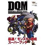 ドラゴンクエストモンスターズジョーカー最速!モンスター育成スーパーブック―ニンテンドーDS版 (Vジャンプブックス)