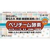 【第3類医薬品】ベリチーム酵素 27包 ×2