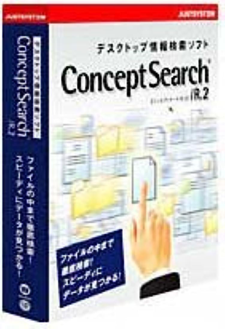 イタリアの染色牽引ConceptSearch /R.2 for Windows CD-ROM