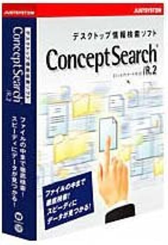 資本適用済み前売ConceptSearch /R.2 for Windows CD-ROM