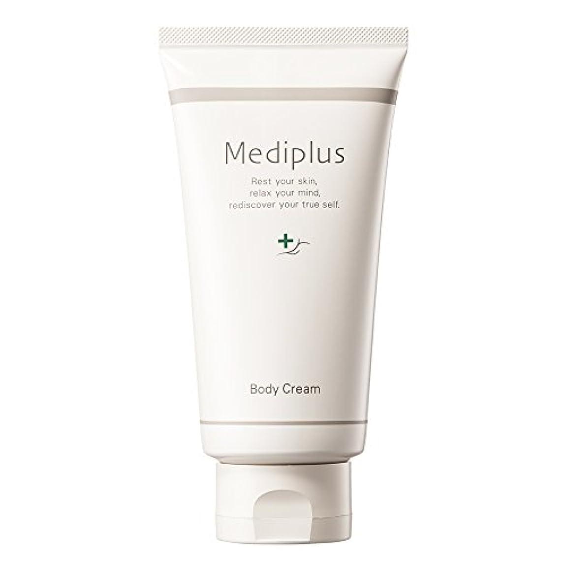 袋展開するビーチmediplus メディプラスボディクリーム 150g(約2ヵ月分)