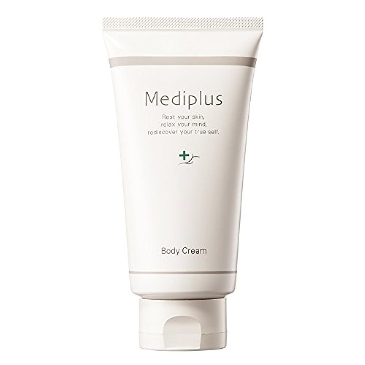 シルク前章mediplus メディプラスボディクリーム 150g(約2ヵ月分)