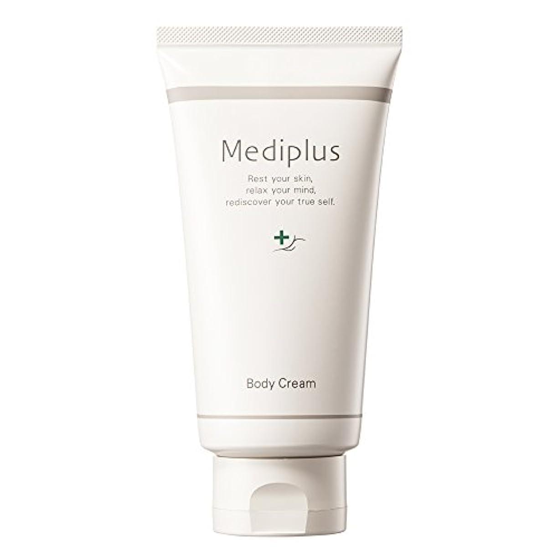 袋ピンチ依存するmediplus メディプラスボディクリーム 150g(約2ヵ月分)