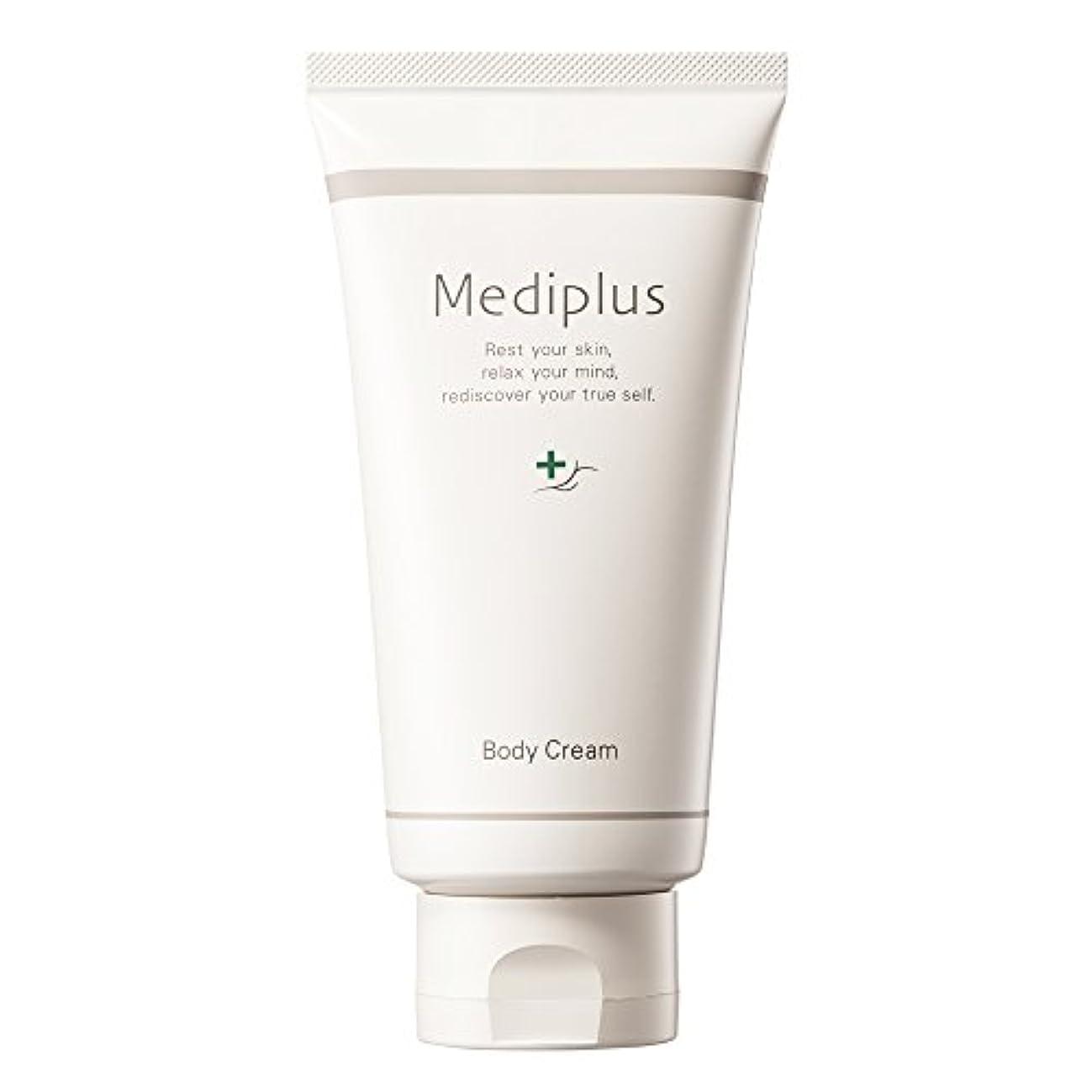 インフルエンザ接尾辞mediplus メディプラスボディクリーム 150g(約2ヵ月分)
