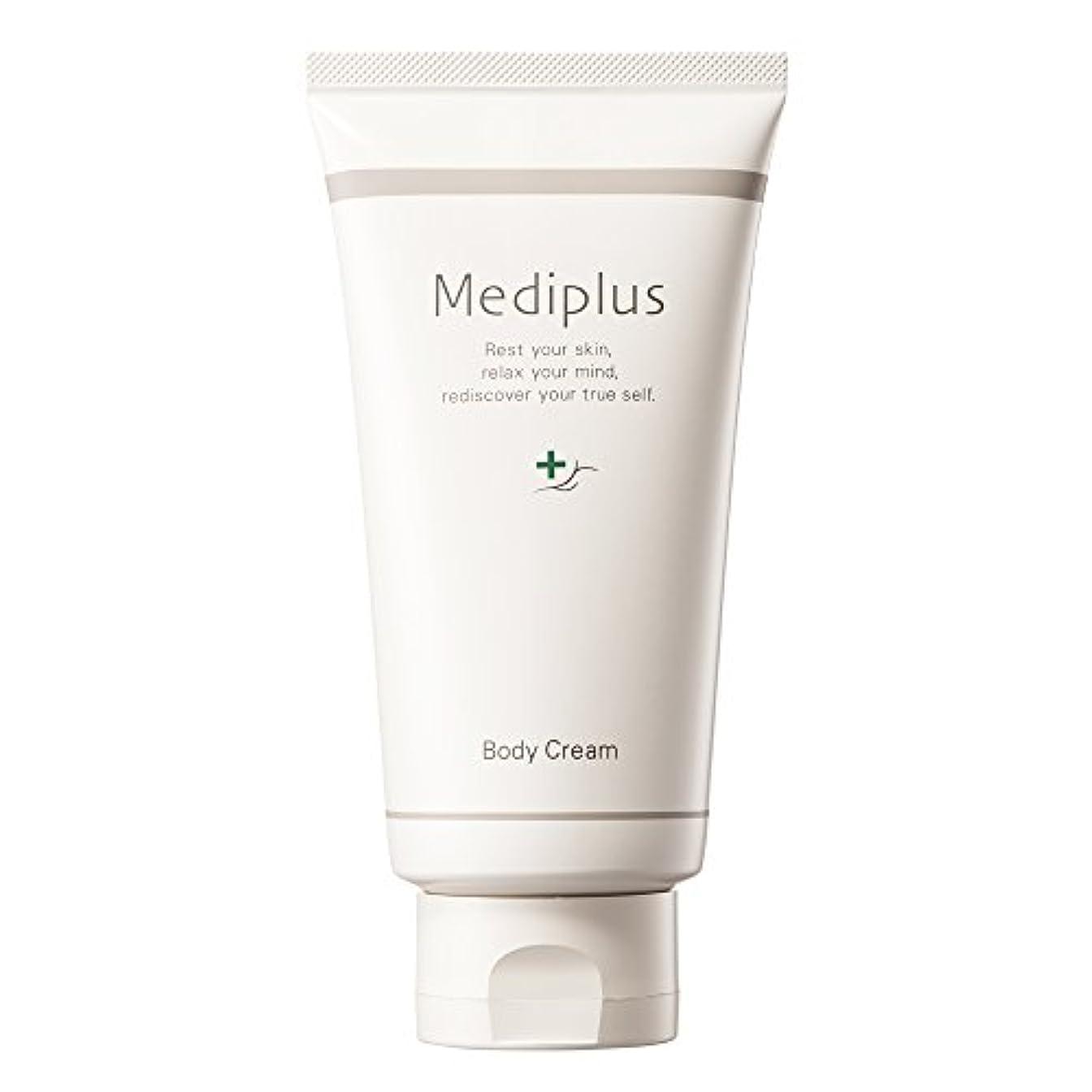 mediplus メディプラスボディクリーム 150g(約2ヵ月分)