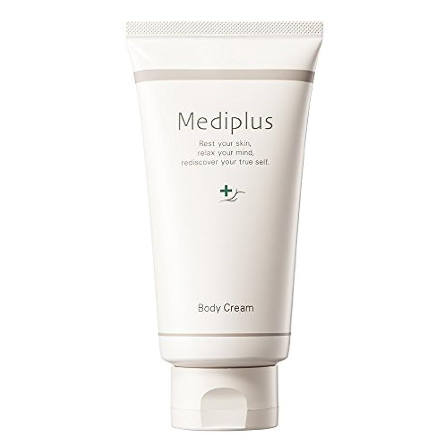 手つかずの機知に富んだ留め金mediplus メディプラスボディクリーム 150g(約2ヵ月分)