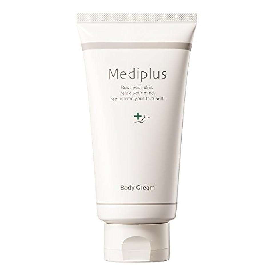 静けさ助けになる不健全mediplus メディプラスボディクリーム 150g(約2ヵ月分)