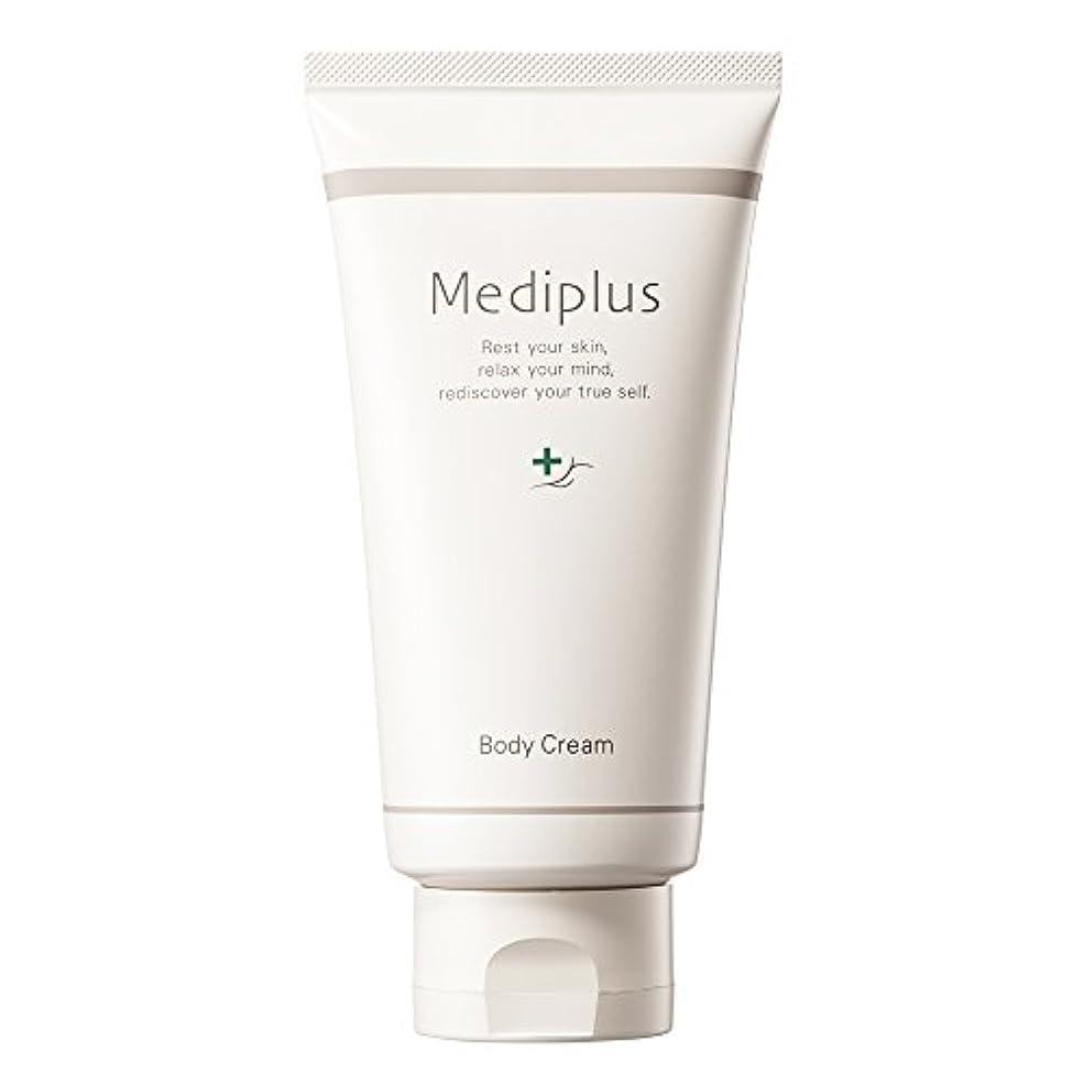 一節交じる不測の事態mediplus メディプラスボディクリーム 150g(約2ヵ月分)