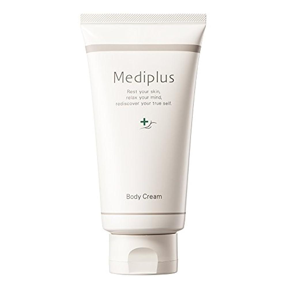 傀儡麦芽技術mediplus メディプラスボディクリーム 150g(約2ヵ月分)