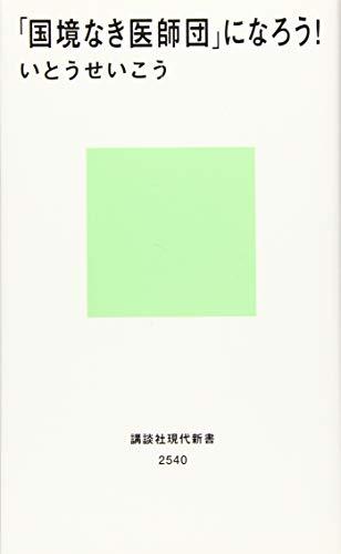 「国境なき医師団」になろう! (講談社現代新書)
