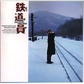 鉄道員(ぽっぽや) オリジナル・サウンドトラック
