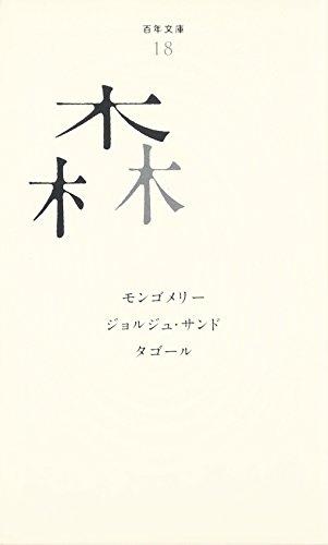 (018)森 (百年文庫)の詳細を見る