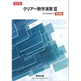 クリアー数学演習3受験編