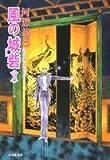 風の城砦(カスバ) (第2巻) (白泉社文庫)