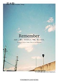 [髙木勉]のRemember: 〜出会い。喜び。大切なもの。仲間。そして自分。〜 (tomorrowlandbooks)