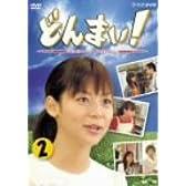どんまい!-Don't Mind- 第二巻 [DVD]