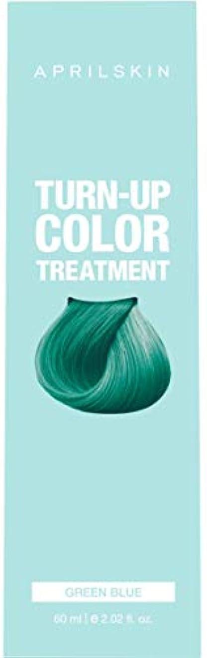 適応するバトル遺産エイプリルスキン日本公式(APRILSKIN) ターンアップカラートリートメントAPRILSKIN TURN-UP COLOR TREATMENT (GREEN BLUE)