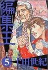編集王 5 鳳仙花 (ビッグコミックス)の詳細を見る