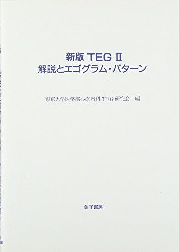新版TEG2 解説とエゴグラム・パターンの詳細を見る