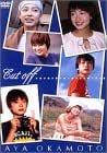 岡本綾 : Cut off [DVD]