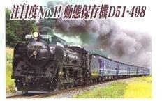 Nゲージ A9536 D-51-498・動力改良
