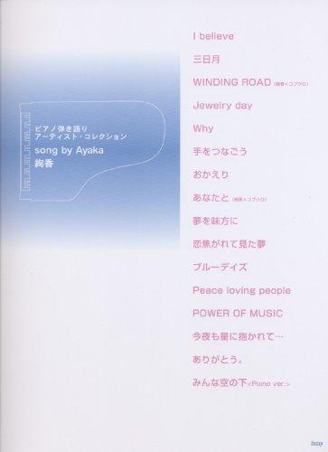 ピアノ弾き語り アーティストコレクション song by 絢...