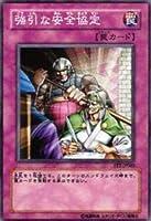 遊戯王カード 強引な安全協定 FET-JP060R