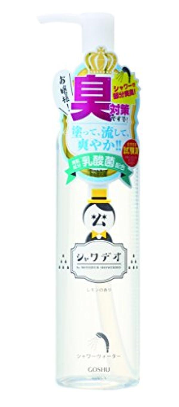 下向き乙女音楽を聴く五洲薬品 洗浄料 シャワデオ レモンの香り 145ml SD-LMB