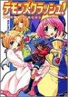 デモンズ・クラッシュ!—魔王と勇者とメロンパン (角川スニーカー文庫)