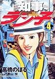 知事ラン子 4 (ビッグコミックス)