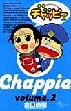 地底少年チャッピー 2 (少年サンデーコミックス)