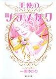 天使のツラノカワ 3 (集英社文庫―コミック版 (い34-39))
