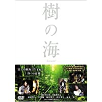 樹の海 スペシャル・エディション