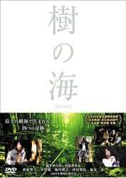 樹の海 スペシャル・エディション [DVD]