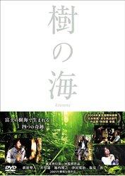 樹の海 スペシャル・エディション [DVD]の詳細を見る