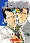 仁義 24 (ヤングチャンピオンコミックス)