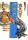中国の人と思想 (11)