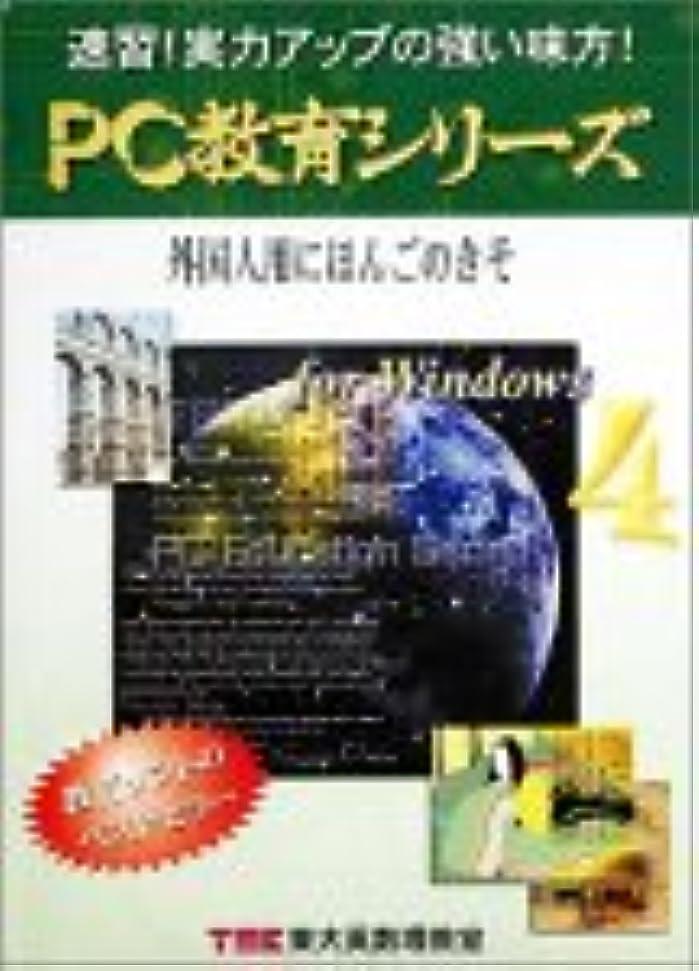 可能にする短命論理的にPC教育シリーズ 外国人用にほんごのきそ for Windows 4
