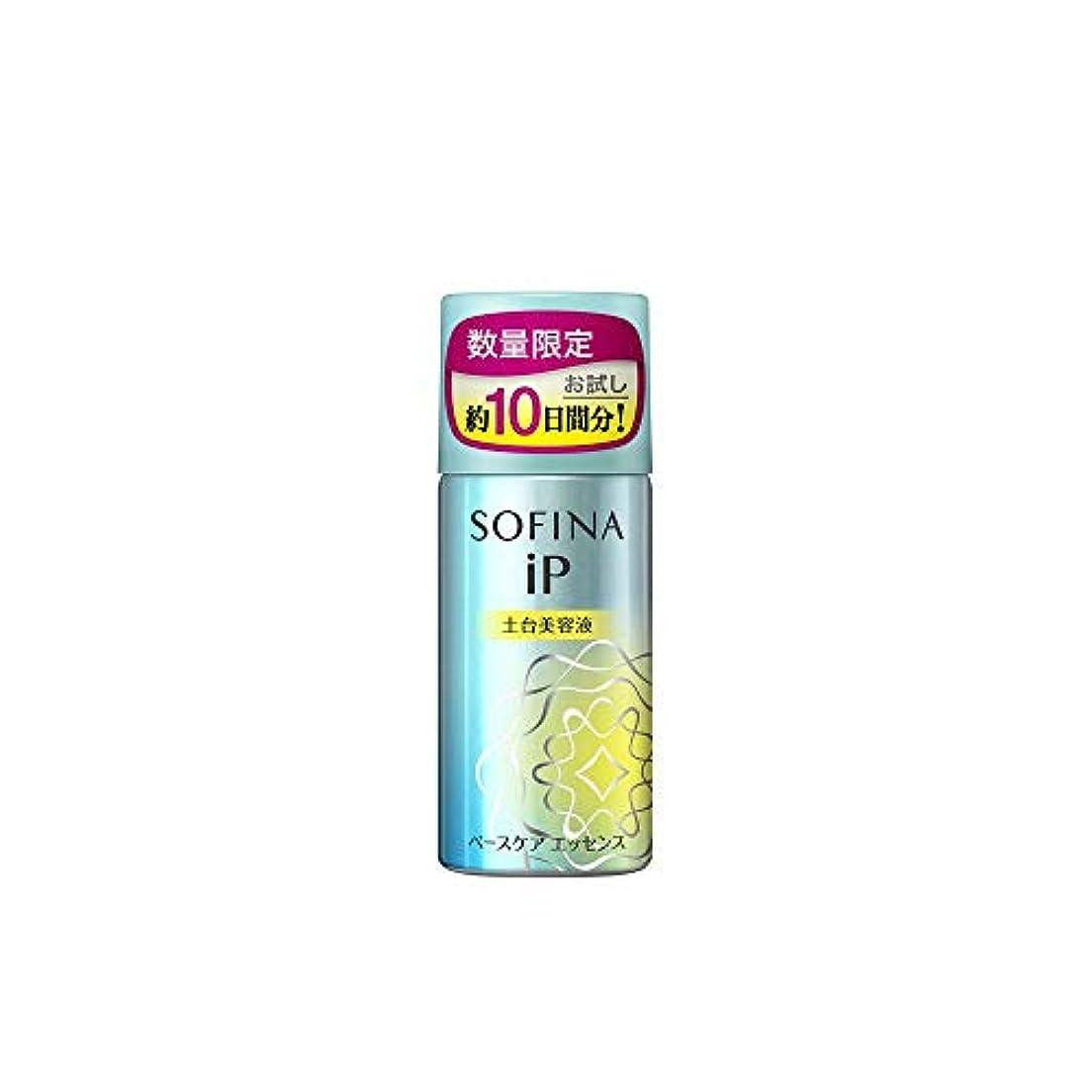 そして問い合わせ口述するソフィーナ iP(アイピー) ベースケア エッセンス 30g 土台美容液