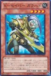 X-セイバー ガラハド 【N】 DB12-JP003-N ≪遊戯王カード≫[デュエリストボックス2012]
