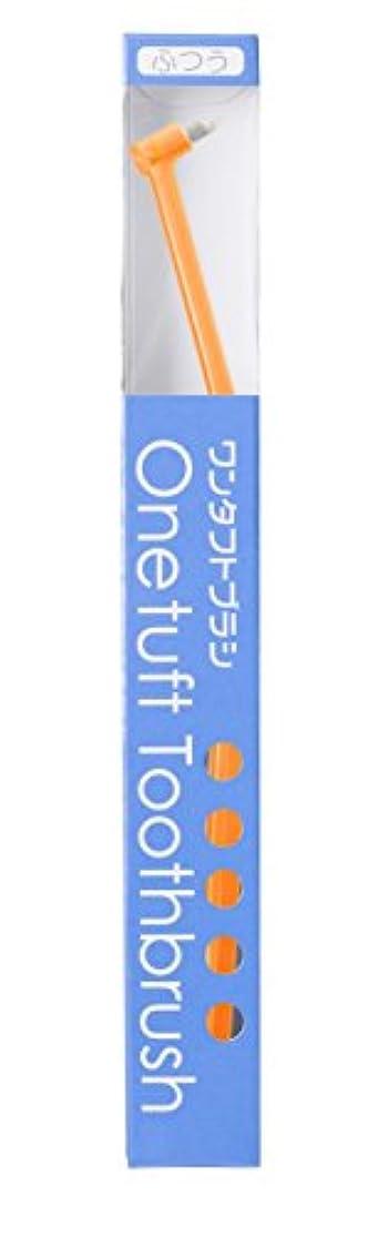 ヒョウ量畝間【Amazon.co.jp限定】歯科用 LA-001C 【Lapis ワンタフトブラシ ジェリー(オレンジ)】 ふつう (1本)◆ グッドデザイン賞受賞商品 ◆ 【日本製】