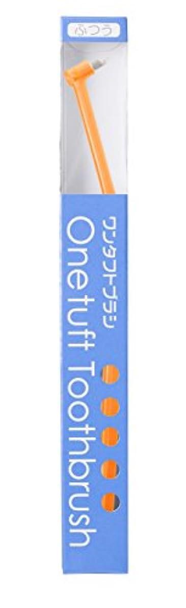 ミニチュア愛情深い推測【Amazon.co.jp限定】歯科用 LA-001C 【Lapis ワンタフトブラシ ジェリー(オレンジ)】 ふつう (1本)◆ グッドデザイン賞受賞商品 ◆ 【日本製】