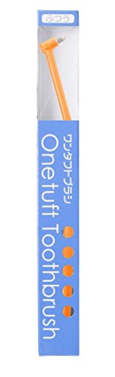 【Amazon.co.jp限定】歯科用 LA-001C 【Lapis ワンタフトブラシ ジェリー(オレンジ)】 ふつう (1本)◆ グッドデザイン賞受賞商品 ◆ 【日本製】