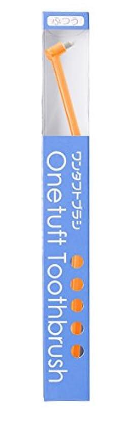 事業本能頬骨【Amazon.co.jp限定】歯科用 LA-001C 【Lapis ワンタフトブラシ ジェリー(オレンジ)】 ふつう (1本)◆ グッドデザイン賞受賞商品 ◆ 【日本製】