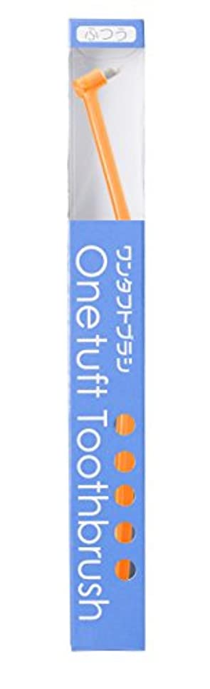 町またね細断【Amazon.co.jp限定】歯科用 LA-001C 【Lapis ワンタフトブラシ ジェリー(オレンジ)】 ふつう (1本)◆ グッドデザイン賞受賞商品 ◆ 【日本製】