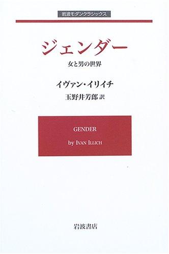 ジェンダー 女と男の世界 / イヴァン・イリイチ