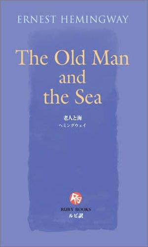 老人と海 [英語版ルビ訳付] 講談社ルビー・ブックスの詳細を見る